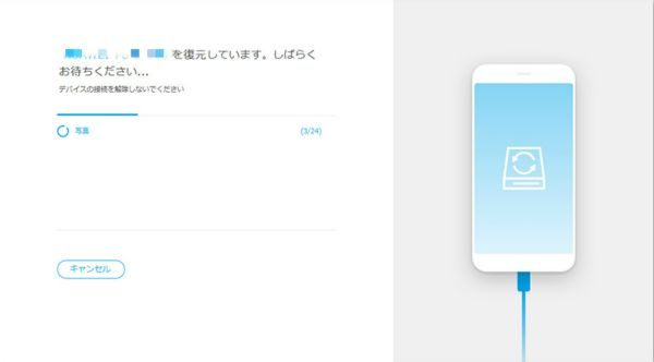 Android バックアップ 復元