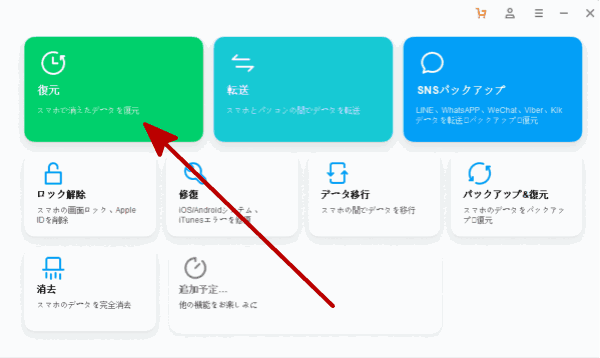 Android ファイル 復元