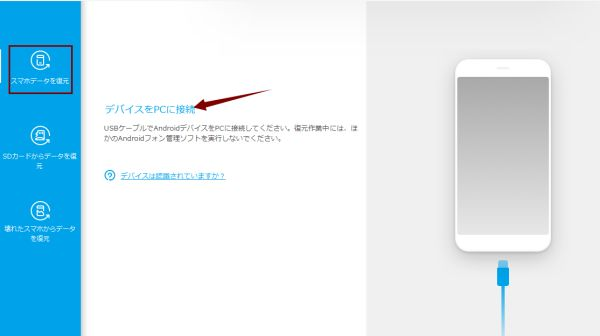 Android 動画復元