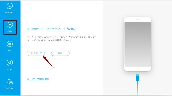 LINE バックアップ iPhone
