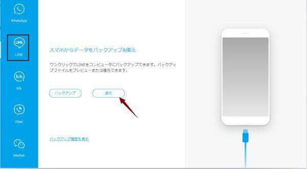 iPhoneライン トーク バックアップ 復元