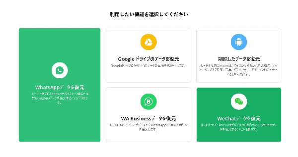 WeChat 履歴 復元