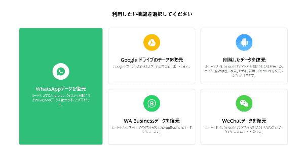 Huaweiスマホデータ復元
