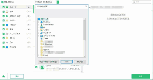 Android 画像復元