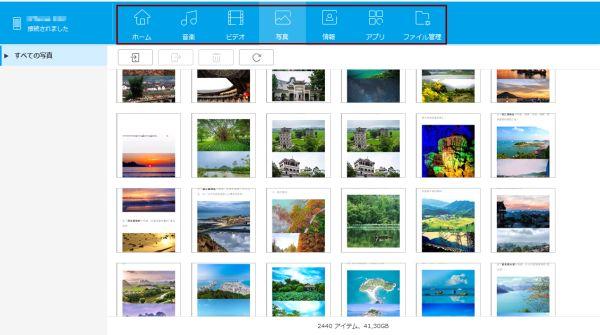 スマホ写真パソコン