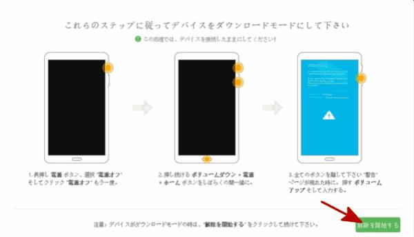 Androidスマホをダウンロードモードに入らせます