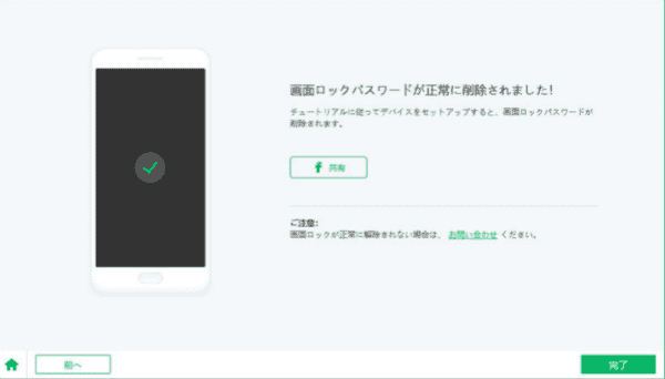 Androidスマホ画面ロックを解除します