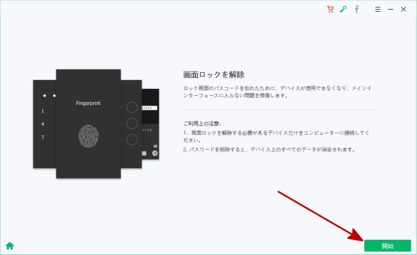 Android ロック 解除
