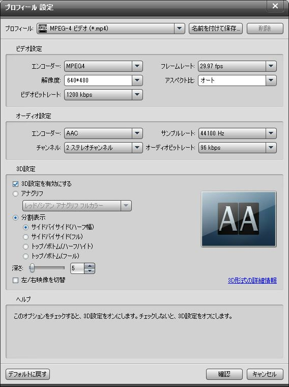 プロファイル設置