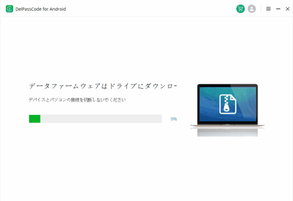 Android リセット