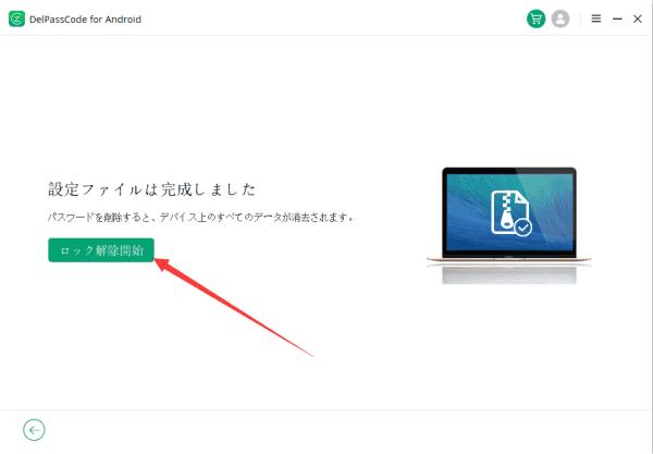 Google Pixelパスワード 解除