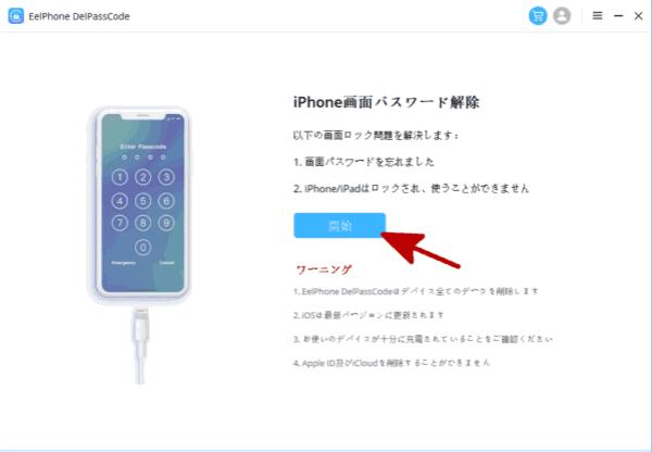 iPhone 初期 化開始