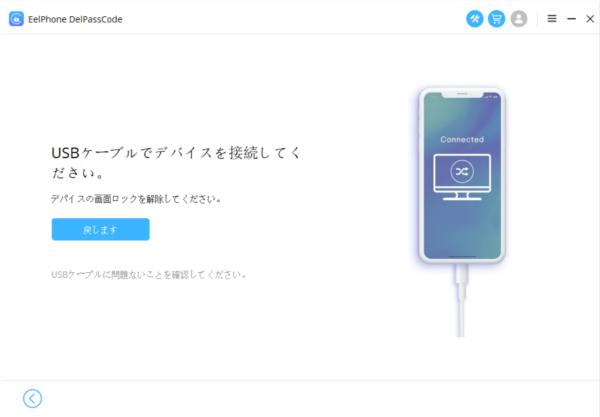 iCloud ロック 解除