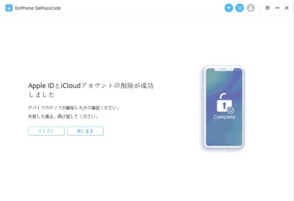 Apple ID サイン アウト