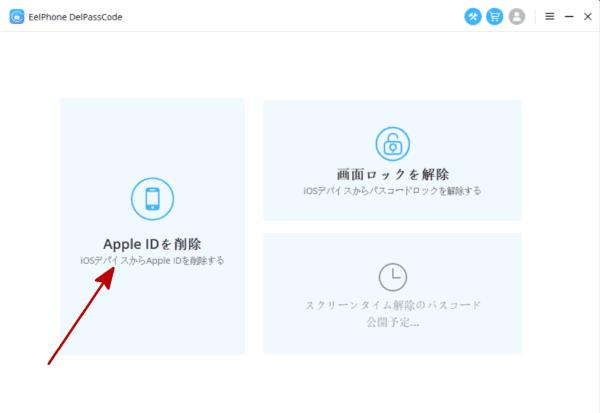 Apple IDのロックを解除