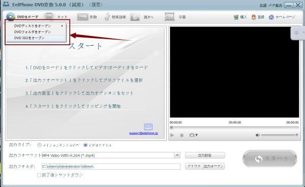DVDディスクDVDフォルダ DVD ISOからDVDをロードすることができます