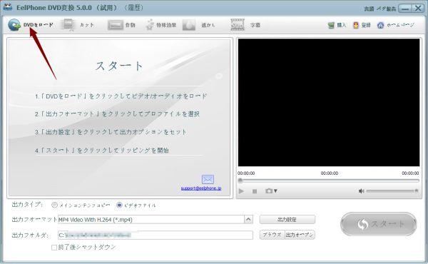 DVDロードをクリックします