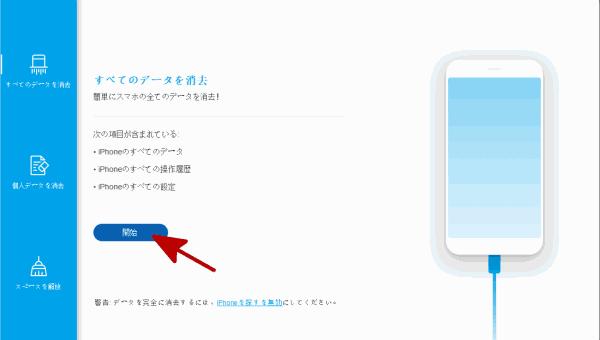 iPad メモリ 解放