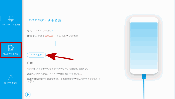 iPad 高速 化
