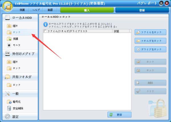 クリックロックファイル