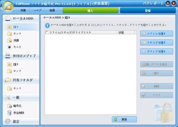 ファイルにパスワード