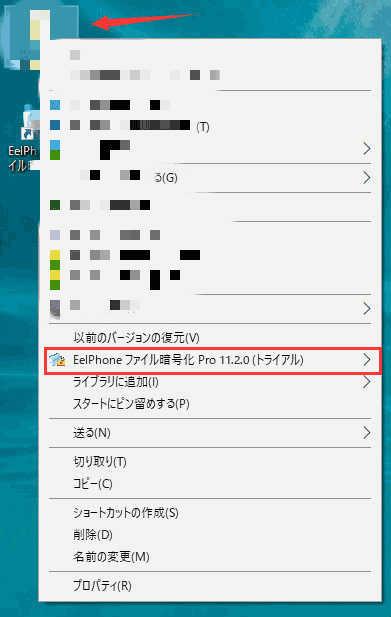 パスワードファイル