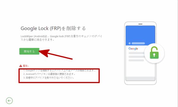 スマホ Google アカウント 削除