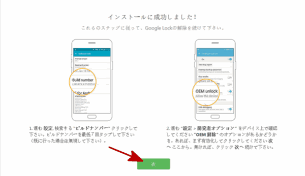 Samsungグーグル アカウント 削除