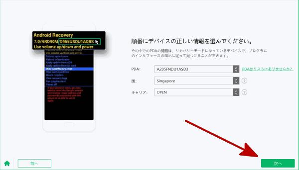 Google ロック 解除