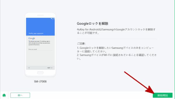 タブレット Google アカウント 削除