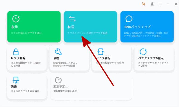 「移行」をクリックし、Androidとコンピュータの間に移行しましょう。