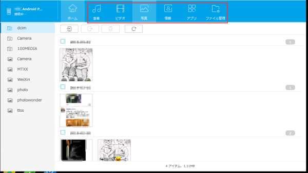 音楽/ビデオ/写真等から移行したいデータタイプを選択してください。