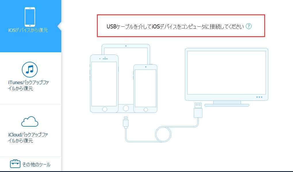USBケーブルで iOSデバイスをコンピュータへ接続してください。
