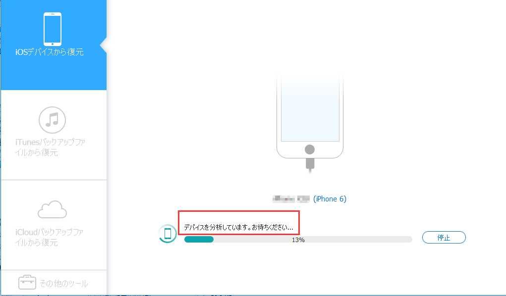 iPhone分析中、接続をキープしてください。