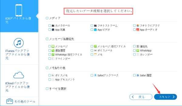 アイフォン Safari 履歴 復元