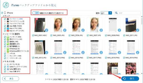 iPhone pc データ 移行