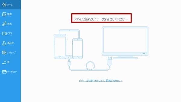 iPhone Windows写真
