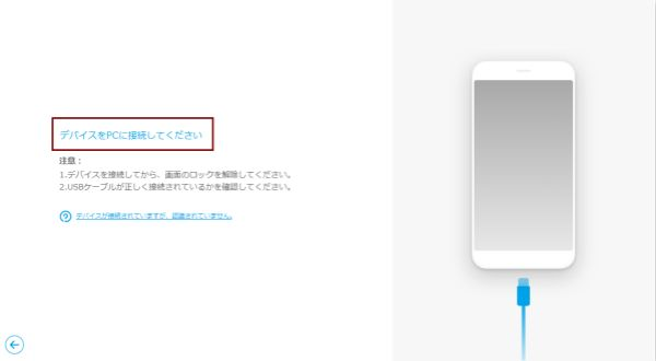 iOSデバイスをPCに接続して