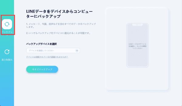 LINE トーク 履歴 バックアップ