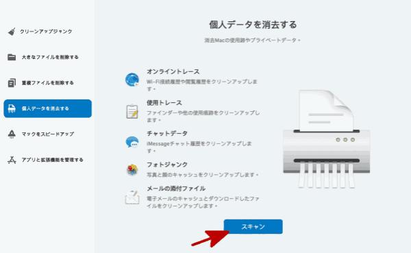 Macの個人データを削除してプライバシーを保護します