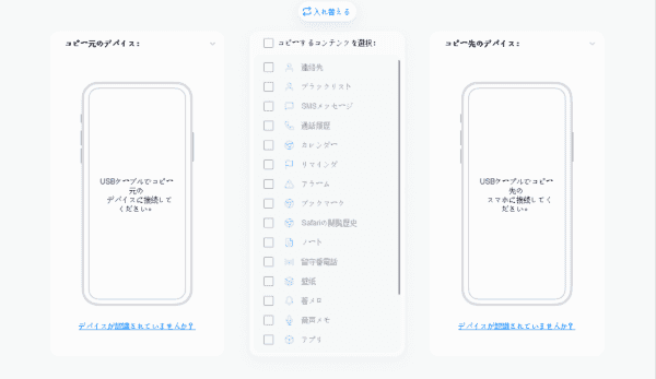 https://www.eelphone.jp/images/mobile-transfer/connect-two-phones.png
