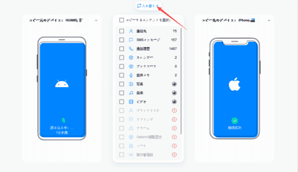 Android から iPhoneへデータを移行
