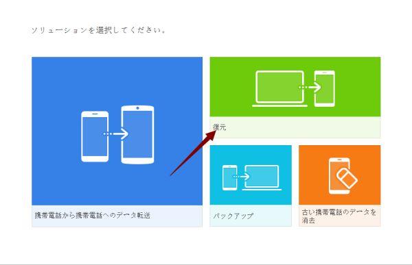 iPhone 写真 復元 iCloud