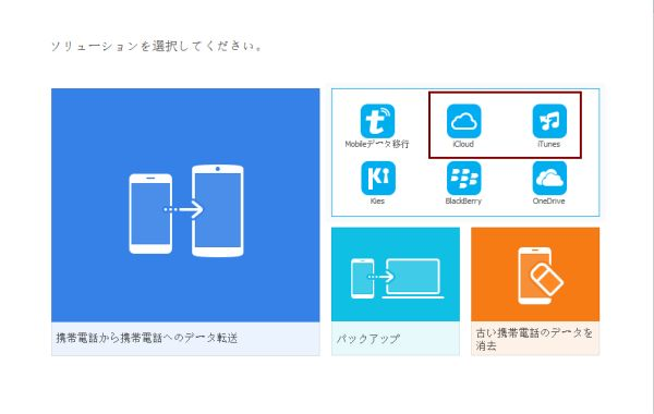 iCloudバックアップからAndroidへデータを移行