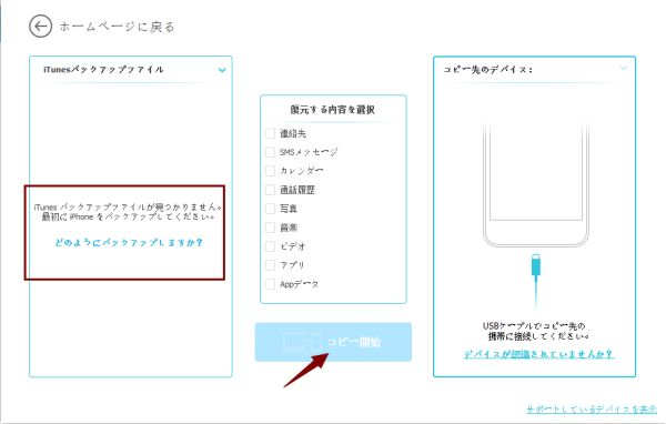 iTunesはiPhoneデータをXiaomiへ移行
