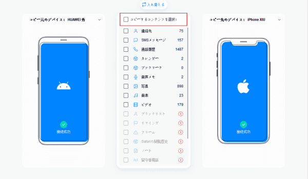 Android 電話 帳  移行