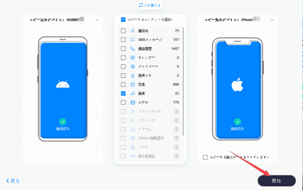 iPhone Android 連絡 先