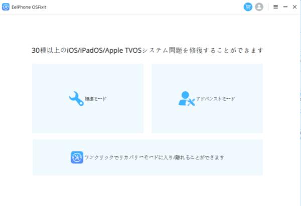 iOSシステム修復