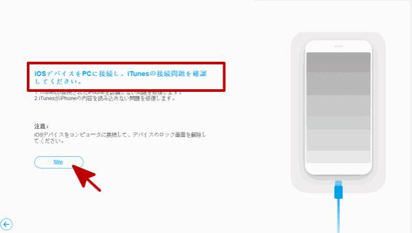 iPad は 使用 できません iTunes に 接続