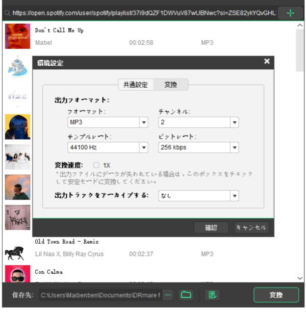 Spotify音楽ダウンロード